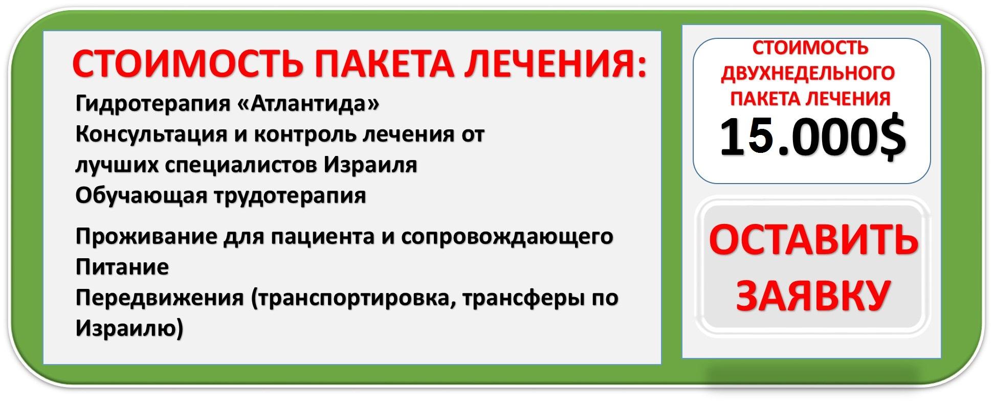 ДЦП ЦЕНА123