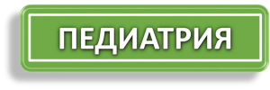 ПЕДТАТРИЯ