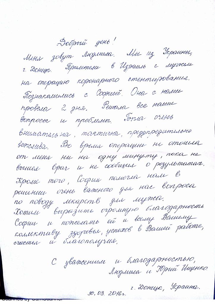 документ 58 1 1 723x1024 - Людмила и Юрий Ищенко, г. Донецк, Украина.