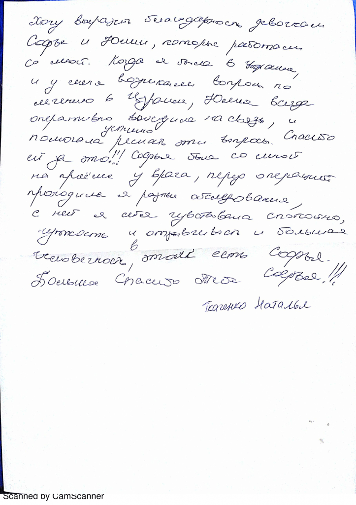 документ 84 1 1 723x1024 - Ткаченко Наталья.