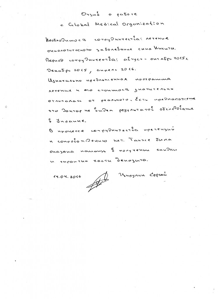 14.04.2016 Ципулик 748x1024 - Ципулик Сергей