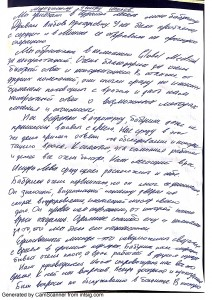 New Doc 111 Page 1 212x300 - Древаль Любовь и Ксения