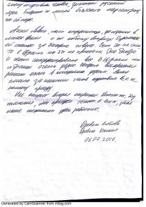 New Doc 111 Page 2 212x300 - Древаль Любовь и Ксения