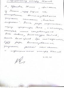 New Doc 97 217x300 - Храпова Юлия