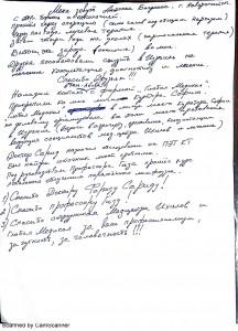 otzyv glo 216x300 - Антоноса Багдонос. Отзыв о лечении онкологии