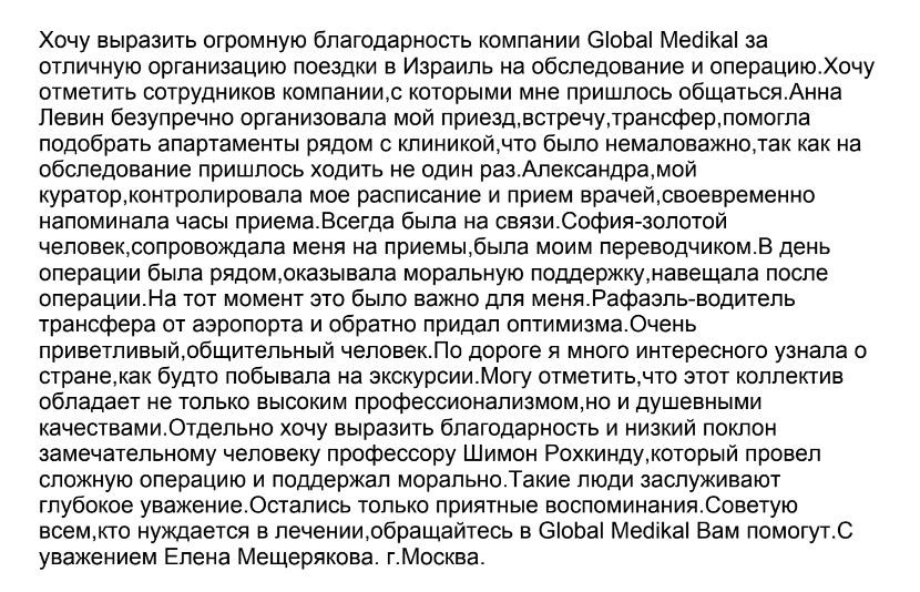 image 2 - Елена Мещерякова, Москва, благодарность Global Medical